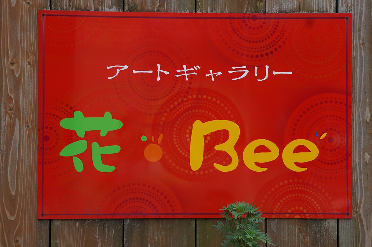 アートギャラリー 花Bee